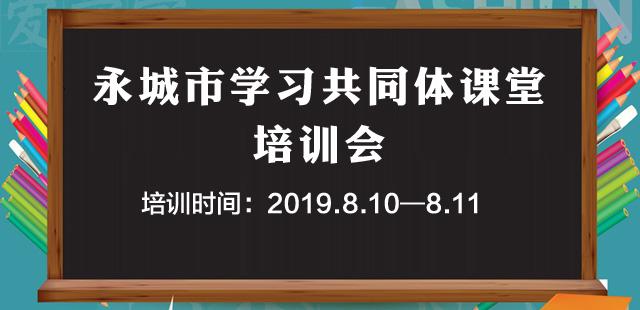 河南省永城市学习共同体课堂培训会