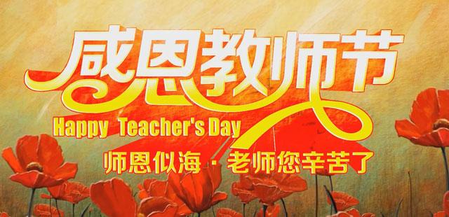 【重播】永城市庆祝第35个教师节暨表彰大会