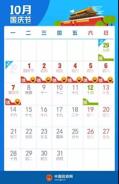 2019年国庆节放假通知及安全教育温馨提示