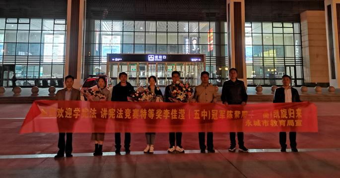 """永城市5名选手参加省""""学宪法 讲宪法""""活动满载而归"""