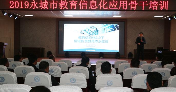 2019永城市教育信息化应用骨干培训会在教体局进修学校礼堂举行