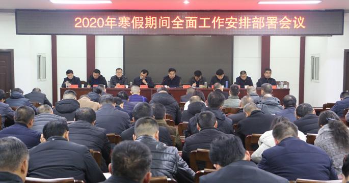 2020年寒假期间全面工作安排部署会议