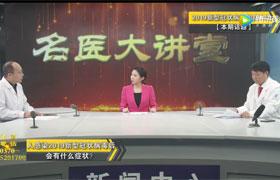 【名医大讲堂】2019新型冠状病毒的防和治
