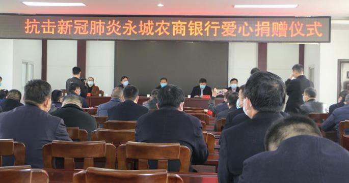 """永城农商银行向贫困学子捐赠 150 部智能手机 助力""""停课不停学"""""""
