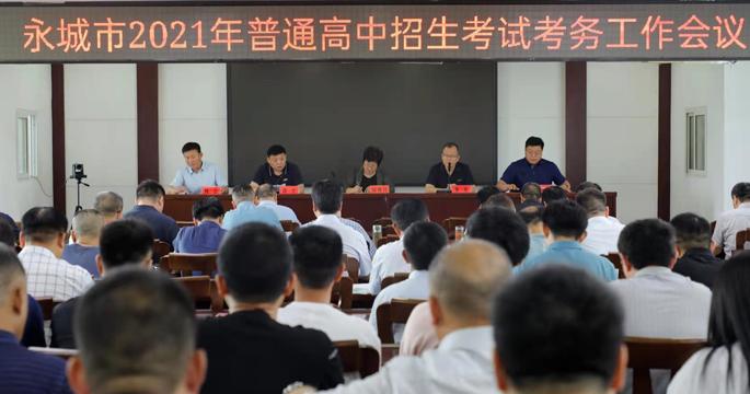 市教体局召开2021年普通中招考务工作会议