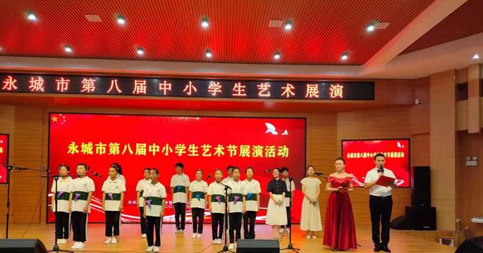 永城市举行第八届中小学艺术展演活动