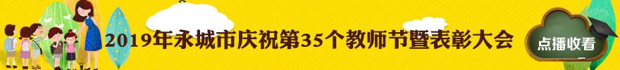 2019年永城市庆祝第35个教师节暨表彰大会